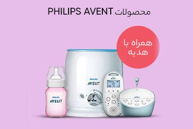 محصولات کودک فیلیپس -خرید و فروش تجهیزات پزشکی و ابزار سلامتی مادر و کودک آی استور مد