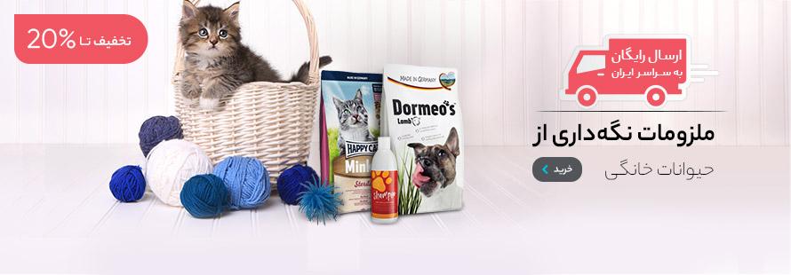 محصولات حیوانات خانگی