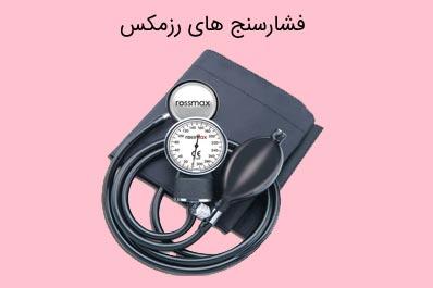 فشارسنج رزمکس - خرید و فروش تجهیزات پزشکی ابزار سلامتی آی استور مد