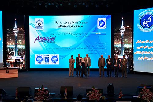 انتخاب شرکت آمیتیس ژن بعنوان شرکت برتر در جشنواره حکیم جرجانی
