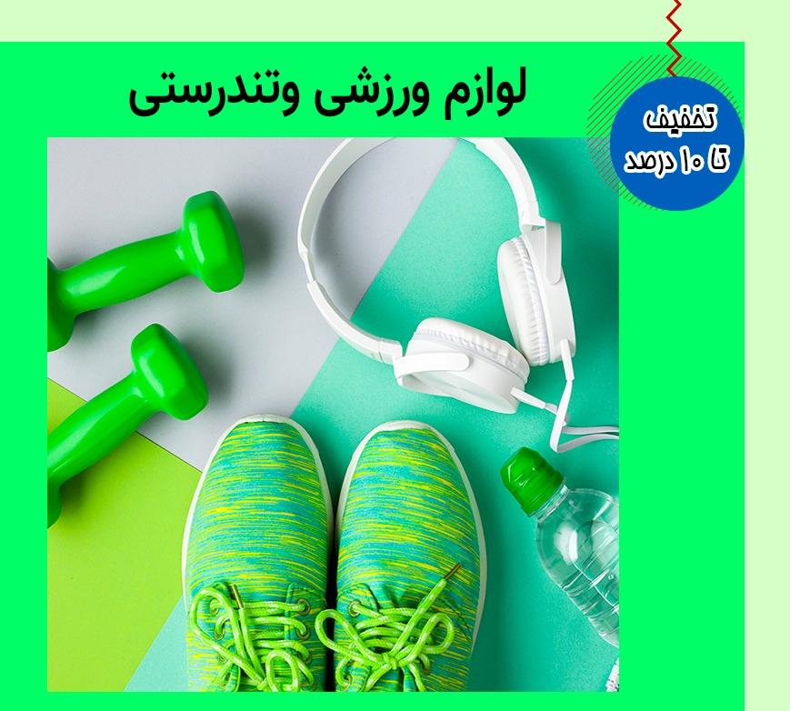 لوازم ورزشی و تندرستی