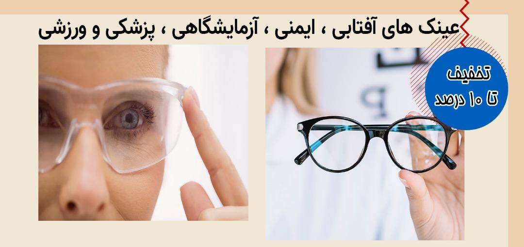 عینک های ایمنی