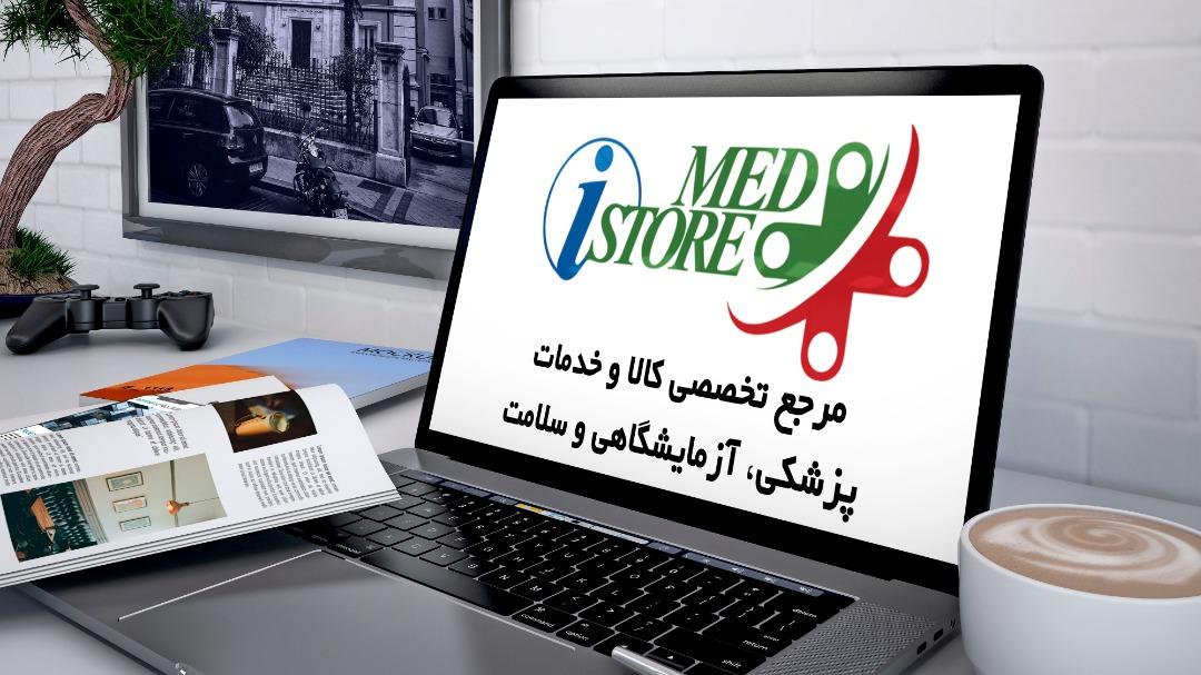 فروشگاه اینترنتی آی استورمد در رسانه های مختلف خبری